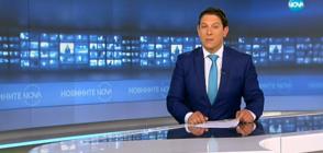 Новините на NOVA (13.08.2018 - 8.00 ч.)