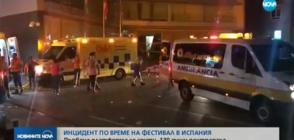 Платформа на концерт в Испания се срути, има пострадали (ВИДЕО)