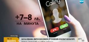 """НОВА """"АЛО"""" ИЗМАМА: Връщаш обаждане, плащаш солено (ВИДЕО)"""