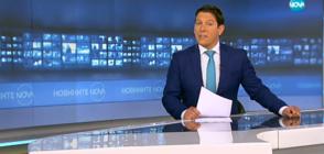 Новините на NOVA (13.08.2018 - 9.00 ч.)