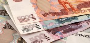 Руската рубла продължи да поевтинява спрямо долара и еврото