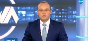 Спортни новини (13.08.2018 - централна)