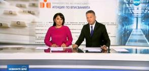 Новините на NOVA (13.08.2018 - централна)