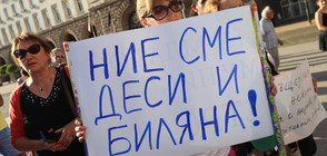 В ПОДКРЕПА НА ИВАНЧЕВА: Протестиращи се събраха пред МС (СНИМКИ)