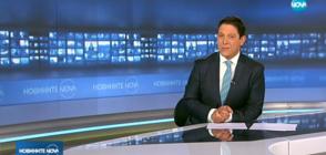 Новините на NOVA (14.08.2018 - 7.00 ч.)