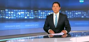 Новините на NOVA (14.08.2018 - 8.00 ч.)