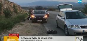 """""""Пълен абсурд"""": 6 спукани гуми за 10 минути (ВИДЕО)"""