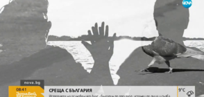 Осиновено в Испания българче се среща с родината
