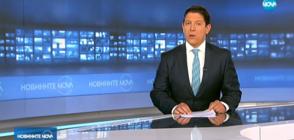 Новините на NOVA (14.08.2018 - 9.00 ч.)