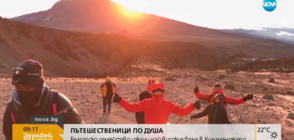 СБЪДНАТА МЕЧТА: Семейство изкачи най-високия връх в Килиманджаро