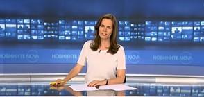 Новините на NOVA (14.08.2018 - следобедна)