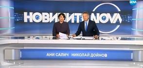 Новините на NOVA (14.08.2018 - централна)