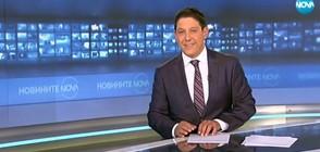 Новините на NOVA (15.08.2018 - 7.00 ч.)