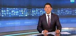 Новините на NOVA (15.08.2018 - 8.00 ч.)