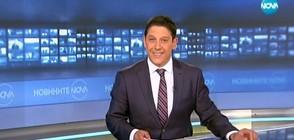Новините на NOVA (15.08.2018 - 9.00 ч.)