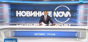 Новините на NOVA (15.08.2018 - обедна)