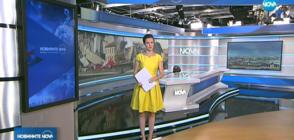 Новините на NOVA (15.08.2018 - следобедна)
