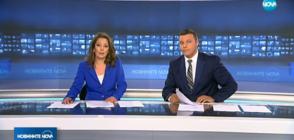 Новините на NOVA (15.08.2018 - централна)