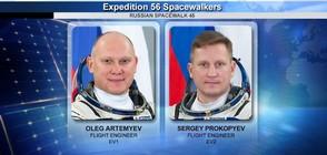 Руските космонавти на МКС излязоха в открития Космос (ВИДЕО)