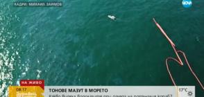 СЛЕД РАЗЛИВА: Източването на мазут ще се забави заради бурно море