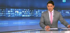 Новините на NOVA (16.08.2018 - 9.00 ч.)