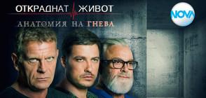 Новият есенен сезон в ефира на NOVA ще предложи споделени емоции в атрактивни български продукции
