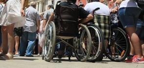 Постигнат е консенсус за Закона за хората с увреждания