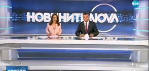 Новините на NOVA (16.08.2018 - лятна късна)