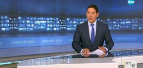 Новините на NOVA (17.08.2018 - 8.00 ч.)