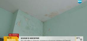 МИЗЕРНИ УСЛОВИЯ: Болница в Перник в окаяно състояние (ВИДЕО)