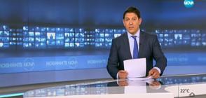 Новините на NOVA (17.08.2018 - 9.00 ч.)