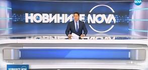 Новините на NOVA (17.08.2018 - обедна)