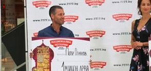 """Петър Огнянов получи чек за 1 млн. лева от """"Златните пирамиди за милиони 2"""""""