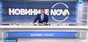 Новините на NOVA (20.08.2018 - обедна)