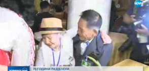 СЛЕД 70-ГОДИШНА РАЗДЯЛА: Роднини от Северна и Южна Корея се видяха за първи път (ВИДЕО)