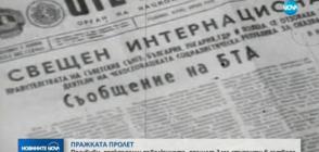 ПРАЖКАТА ПРОЛЕТ: Позиви в подкрепа на революцията пращат български студенти в затвора