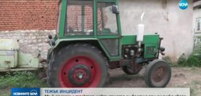 СЛЕД ПИЯНСКА СВАДА: Мъж прегази братчето си с трактор във врачанско село (ВИДЕО)