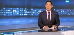 Новините на NOVA (21.08.2018 - 7.00 ч.)