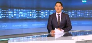 Новините на NOVA (21.08.2018 - 8.00 ч.)