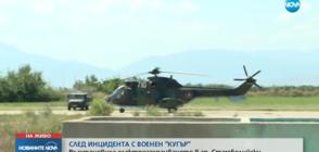 Военна полиция разследва инцидента с хеликоптер край Стамболийски