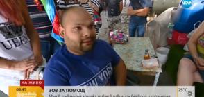 Млад мъж в инвалидна количка живее в павилион без вода и тоалетна