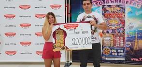 Късметлия се завръща в България след печалба от 200 000 лева от Национална лотария