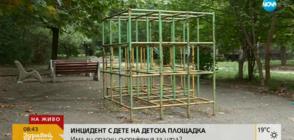 ИНЦИДЕНТ НА ПЛОЩАДКА: Дете падна от опасна катерушка (ВИДЕО)