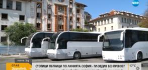 Шефът на автобусната фирма от линията София-Пловдив: Прекратяването на договора ни беше необмислено