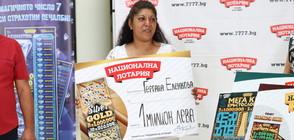 Гергана Еленкова получи чек за 1 000 000 лева в Национална лотария