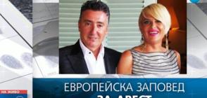 ЕВРОПЕЙСКА ЗАПОВЕД ЗА АРЕСТ: Нови разкрития за незаконния бизнес на Арабаджиеви