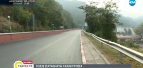 Експерти: Новият асфалт на пътя край Своге е по-добър, но ремонтът трябва да продължи