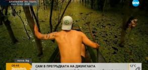 В ПРЕГРЪДКАТА НА ДЖУНГЛАТА: Българин покори дивата Амазония (ВИДЕО)