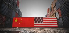 Новите американски мита върху китайски стоки влизат в сила