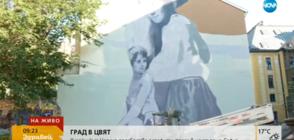 ГРАД В ЦВЯТ: Графити артист разкрасява фасада на сграда в София (ВИДЕО)